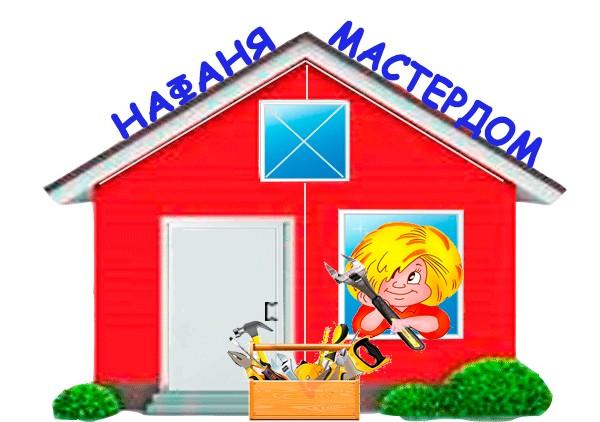 Нафаня - мастердом